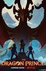 Принц-дракон
