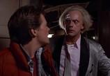 Фильм Назад в будущее: Трилогия / Back to the Future: Trilogy (1985) - cцена 3