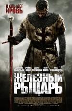 Железный рыцарь / Ironclad (2011)