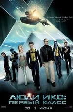 Люди Икс: Первый класс / X-Men: First Class (2011)