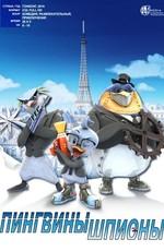 Пингвины-шпионы