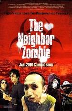 Зомби по соседству