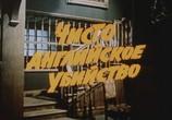 Фильм Чисто английское убийство (1974) - cцена 1