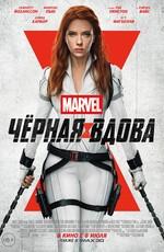 Чёрная Вдова / Black Widow (2021)
