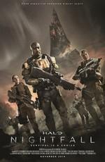 Halo 4: Идущий к рассвету и Сумерки