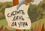 Сцена из фильма Алеша Попович и Тугарин Змей (2004)
