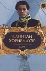 Капитан Хорнблауэр: Долг / Hornblower: Duty (2003)