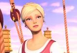 Мультфильм Барби и три мушкетера / Barbie and the Three Musketeers (2009) - cцена 1