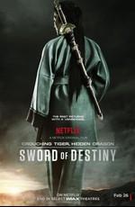 Крадущийся тигр, затаившийся дракон: Меч судьбы / Crouching Tiger, Hidden Dragon: Sword of Destiny (2016)