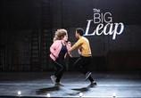Сцена из фильма Большой скачок / The Big Leap (2021) Большой скачок сцена 3