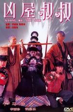 Мистер Вампир 4 / Jiang shi shu shu (1988)