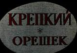 Сцена из фильма Крепкий орешек (1967) Крепкий орешек сцена 1