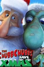 Толстяки спасают Рождество