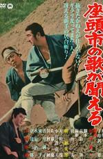 Месть Затоiчи / Zatoichi no uta ga kikoeru (1966)