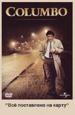 Коломбо: Все поставлено на карту / Columbo: It's All in the Game (1993)