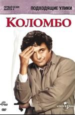 Коломбо: Подходящие улики / Columbo: Suitable for Framing (1971)