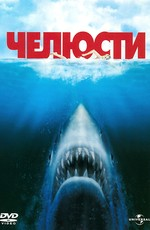 Челюсти / Jaws (1975)
