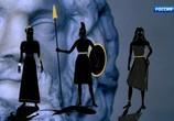 Сцена из фильма Мифы Древней Греции / Les Grands Mythes (2016) Мифы Древней Греции сцена 2
