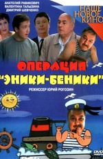 "Операция ""Эники-Беники"""