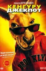 Кенгуру Джекпот / Kangaroo Jack (2003)
