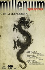 Millenium. Трилогия Стига Ларссона