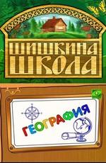 Шишкина школа. География (2010)