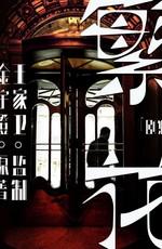 Цветение / Fan hua (2025)