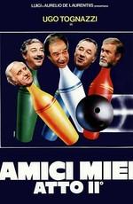 Мои друзья, часть 2 / Amici miei - Atto II° (1982)