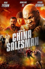 Китайский продавец