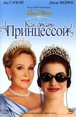Как стать принцессой / The Princess Diaries (2002)