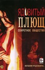 Ядовитый плющ: Секретное общество / Poison Ivy: The Secret Society (2008)
