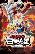 Покемон: Черное - Виктини и Реширам (Фильм 14-2) / Gekijouban Pocket Monsters: Best Wishes! - Victini to Shiroki Eiyuu Reshiram (2011)