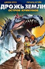 Дрожь земли 7: Остров крикунов / Tremors: Shrieker Island (2020)
