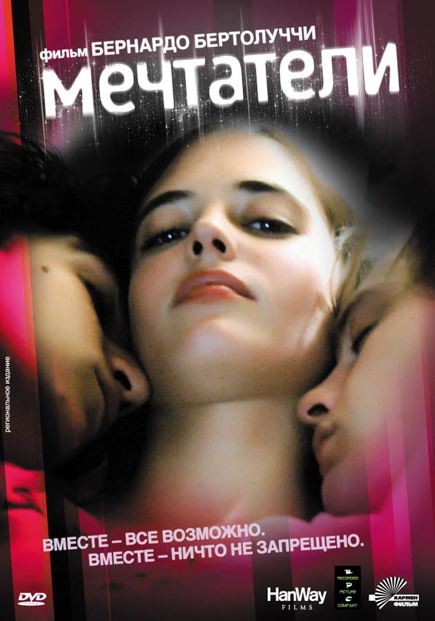 Скачать Фильм Сексуальная Зависимость