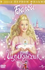 Барби и Щелкунчик / Barbie in the Nutcracker (2001)