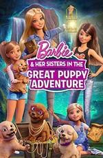 Барби и щенки в поисках сокровищ / Barbie & Her Sisters in the Great Puppy Adventure (2015)