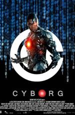 Киборг / Cyborg (2021)