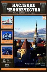Наследие человечества. Выпуск 40: Рига, Таллин, Вильнюс