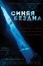 Синяя бездна / 47 Meters Down (2016)