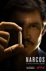 Нарко / Narcos (2015)
