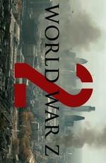 Война миров Z 2 / World War Z 2 (2021)