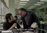 Фильм Прибытие Иоахима Стиллера / De Komst van Joachim Stiller (1976) - cцена 2