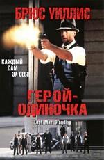 Герой - одиночка / Last Man Standing (1996)