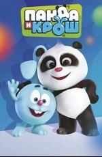 Панда и Крош / Panda and Krash (2021)