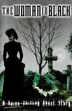 Женщина в черном / The Woman in Black (1989)