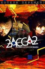 2 АССА 2