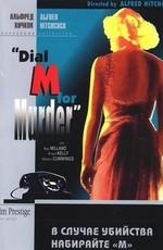 """В случае убийства набирайте """"М"""" / Dial M for Murder (1954)"""