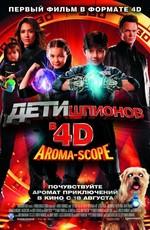 Дети шпионов 4D / Spy Kids: All the Time in the World in 4D (2011)