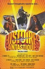 Удивительные истории / Amazing Stories (1985)