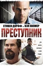 Преступник / Felon (2008)